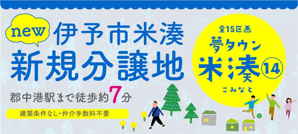 夢タウン米湊8【伊予市分譲宅地・売土地】