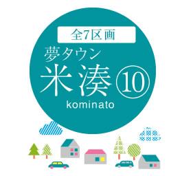 img_komi10_s02