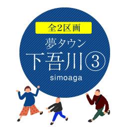 img_shimo3_s02